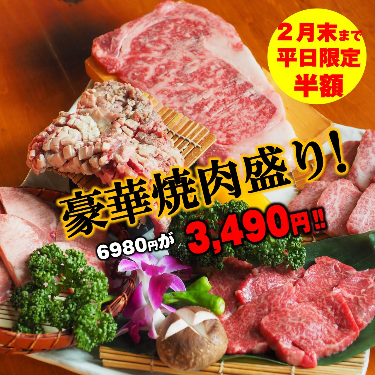 個室炭火焼肉 火の国 磐田今之浦店