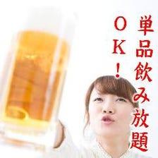 単品飲み放題90分間1500円!