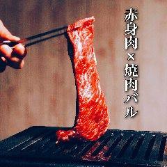 焼肉バル BAR Carne alla griglia