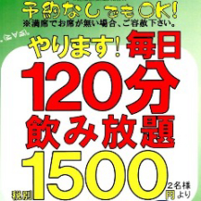 ◆毎日♪120分1,650円飲み放題