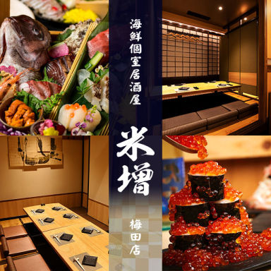 食べ飲み放題 個室居酒屋 米増 梅田店 店内の画像