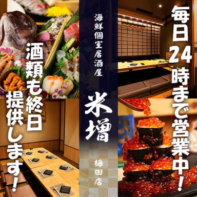 食べ飲み放題 個室居酒屋 米増 梅田店 メニューの画像