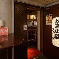 Kakigoya Fever Attosanjokiyamachiten