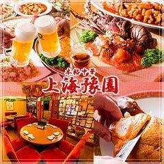 個室 食べ放題 上海豫園 池袋店