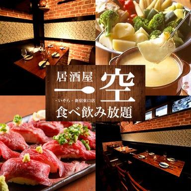 肉寿司・焼き鳥・ステーキ食べ放題 居酒屋 一空ISHORA新宿東口店 メニューの画像
