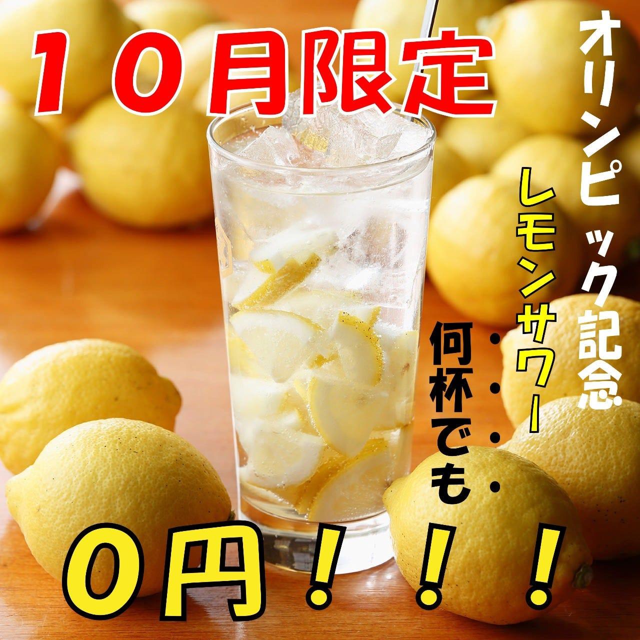 期間限定0円レモンサワー飲み放題