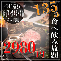 肉寿司・焼き鳥・ステーキ食べ放題 居酒屋 一空ISHORA新宿東口店
