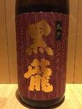 黒龍(福井) 純米吟醸