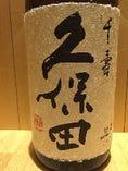 久保田(新潟) 千寿(吟醸)