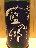 藍の郷(埼玉) 純米