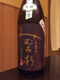 みむろ杉(奈良)純米吟醸 雄町 ひやおろし
