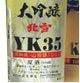 北雪 YK35(新潟)