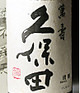 久保田 萬寿(新潟)
