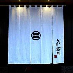 うなぎ藤田 白金台店