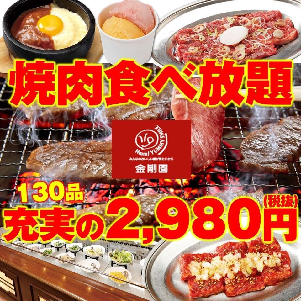 <焼肉食べ放題>130品コンゴウエンコース