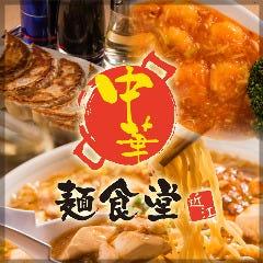 麺食堂 近江