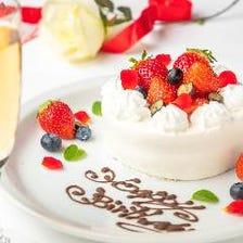 記念日や特別な日を明るくお祝い!