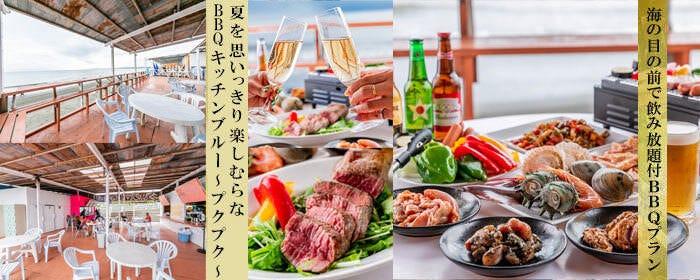 江ノ島海の家×ビアガーデン BBQキッチンブルー〜プクプク〜
