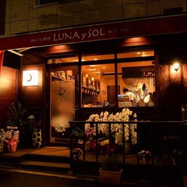 スペイン料理 LUNAySOL~ルナソル~ 祐天寺 店内の画像