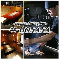 鉄板ダイニング HONANA-ほななっ- 船場店