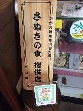 さぬきの食提供店