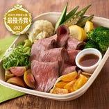 ★最優秀賞受賞★ 野菜14種と奈良産牛ローストビーフの農園サラダ