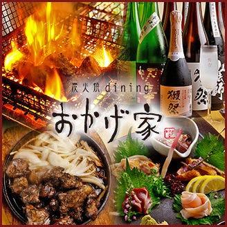 炭火燒dining おかげ家 梅田店