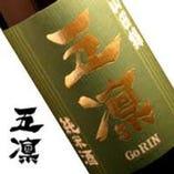 冷酒五凛 純米(石川)