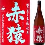 芋焼酎赤猿(鹿児島)