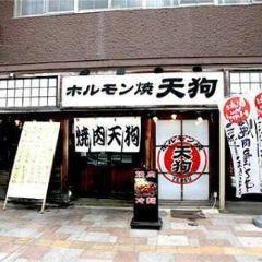 焼肉 天狗 本町店