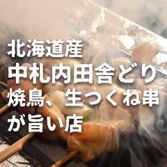 炭火ダイニング とりの介 釧路鳥取店