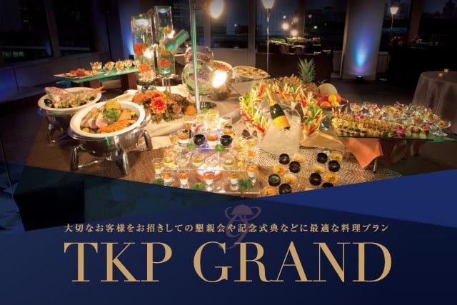 横浜 貸切パーティ TKPガーデンシティ横浜