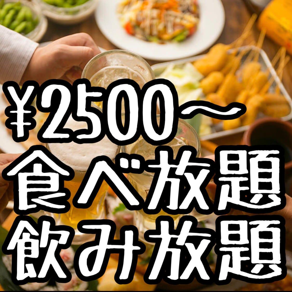 食べ飲み放題が断然お得!2,500円~