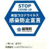 福岡県の公式ガイドライン認定店舗 「感染防止宣言ステッカー」を提示しています!