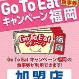 Go To Eat キャンペーン!福岡お食事券もご利用いただけます