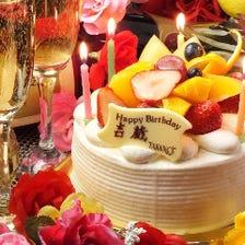 誕生日などの大切な日にケーキ無料♪
