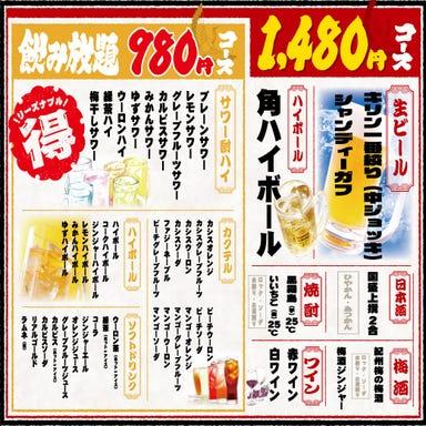 昭和食堂 犬山駅前店 メニューの画像