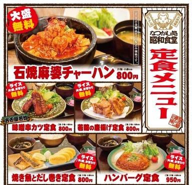 昭和食堂 犬山駅前店 こだわりの画像