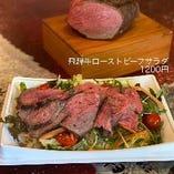 飛騨牛ローストビーフサラダ