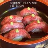 飛騨牛のサーロイン寿司 (6貫)