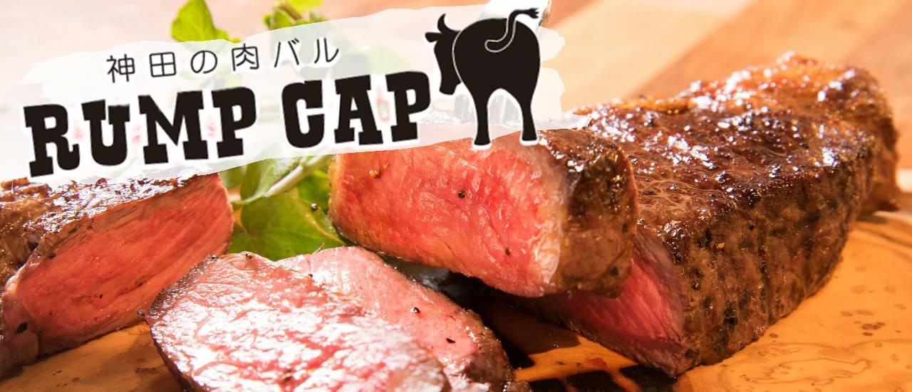神田の肉バル RUMP CAP 渋谷店