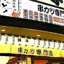 元祖串カツを本場大阪で味わう!