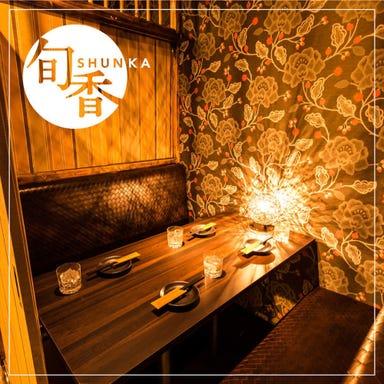 食べ放題 個室ダイニング居酒屋 旬香‐Shunka‐川崎店  店内の画像