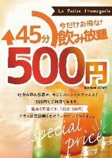 【期間限定】45分500円飲み放題