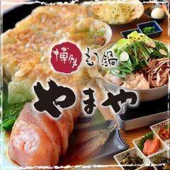 博多もつ鍋 やまや 大阪あべの店