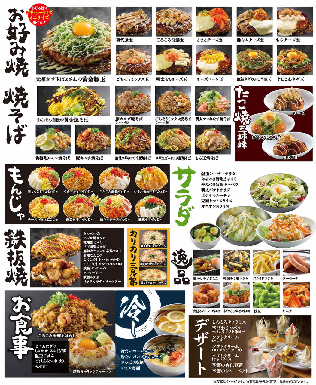 ☆スタンダード食べ放題☆お好み焼・焼きそばメニューが充実!