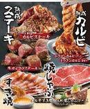 お好み焼本舗 日進竹の山店