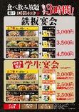 食べ飲み放題「3時間」のお得な宴会プラン!