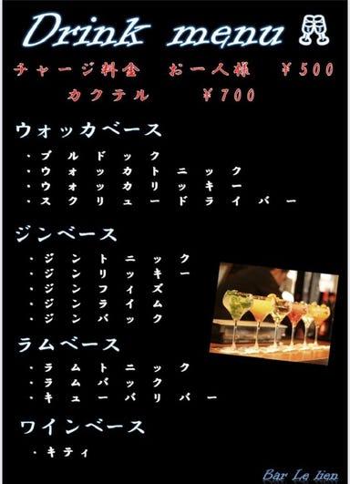 Bar Le  lien  メニューの画像