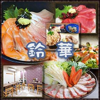 海鮮居酒屋 鈴華 茨木店